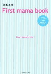 【送料無料】藤本美貴First mama book [ 藤本美貴 ]