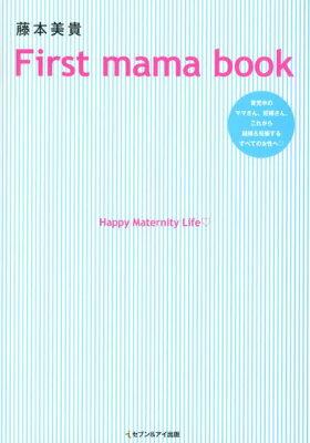 【楽天ブックスならいつでも送料無料】藤本美貴First mama book [ 藤本美貴 ]