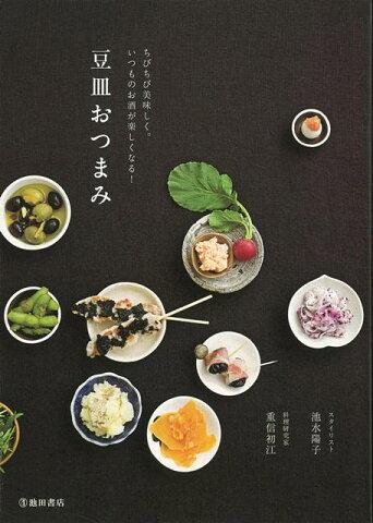 【バーゲン本】豆皿おつまみ [ 池水 陽子 他 ]