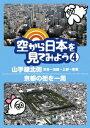空から日本を見てみよう4 山手線北側・渋谷〜池袋〜上野〜東京/京都の街を一周 [