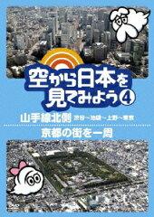 空から日本を見てみよう4 山手線北側・渋谷〜池袋〜上野〜東京/京都の街を一周 [ 伊武雅刀 ]