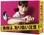 奥様は、取り扱い注意 Blu-ray BOX【Blu-ray】 [ 綾瀬はるか ]