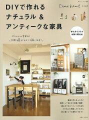 【楽天ブックスならいつでも送料無料】DIYで作れるナチュラル&アンティークな家具