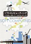 ソフトコンピューティング 工学的基礎および建築、ロボット、航空宇宙、交通への応用 [ 一般社団法人 日本計算工学会 ]