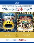 ピクセル/ジュマンジ【Blu-ray】