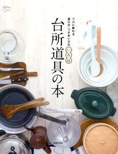 【送料無料】台所道具の本 [ 主婦の友社 ]