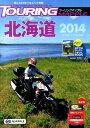 【楽天ブックスならいつでも送料無料】ツーリングマップル(2014 〔1〕)