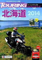 ツーリングマップル(2014 〔1〕)