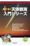 藤井旭の天体観測入門シリーズ(全7巻セット)