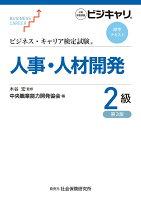 ビジネス・キャリア検定試験 標準テキスト 人事・人材開発2級(第3版)