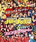 BD.Hello! Project 2012 WINTER ハロ☆プロ天国〜ロックちゃん・ファンキーちゃん〜完全版【Blu-ray】 [ Hello! Project ]