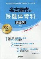 名古屋市の保健体育科過去問(2021年度版)