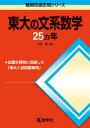 東大の文系数学25カ年第8版 (大学入試シリーズ 703 難関校過去問シリーズ) [ 本庄隆 ]