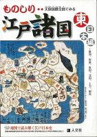 【バーゲン本】ものしり江戸諸国 東日本編ー天保国郡全図でみる