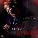 Colors of Love [ ブライアン・カルバートソン ]