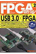 FPGAマガジン(no.2)