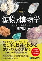 図説 鉱物の博物学[第2版]