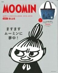 【楽天ブックスならいつでも送料無料】MOOMIN公式ファンBOOK&BOX BLUE(2015-2016) [ トーベ...