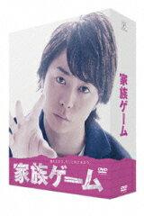 【楽天ブックスならいつでも送料無料】家族ゲーム DVD-BOX [ 櫻井翔 ]
