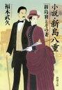 【送料無料】小説・新島八重新島襄とその妻 [ 福本武久 ]