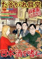 たそがれ食堂(vol.17)