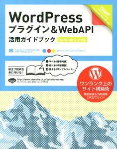 【送料無料】WordPressプラグイン&WebAPI活用ガイドブック [ 星野邦敏 ]