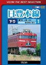日豊本線1 門司〜小倉〜大分 寝台特急富士 [ (鉄道) ]