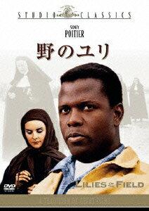 【送料無料】【DVD3枚3000円5倍】野のユリ [ シドニー・ポワチエ ]