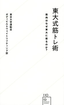 東大式筋トレ術 筋肉はなぜ東大に宿るのか? (星海社新書) [ 東京大学運動会ボディビル&ウェイトリフティング部 ]