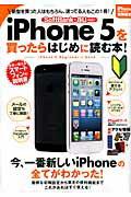 【送料無料】iPhone 5を買ったらはじめに読む本!