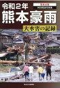 令和2年熊本豪雨 大水害の記録 ...