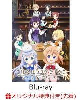 【楽天ブックス限定先着特典】ご注文はうさぎですか? BLOOM 第4巻(初回限定生産)(ポストカード2枚セット)【Blu-ray】