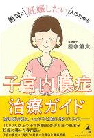 【バーゲン本】絶対に妊娠したい人のための子宮内膜症治療ガイド