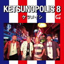 KETSUNOPOLIS 8(CD+DVD) [ ケツメイシ ]