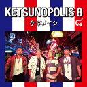 【送料無料】KETSUNOPOLIS 8(CD+DVD) [ ケツメイシ ]