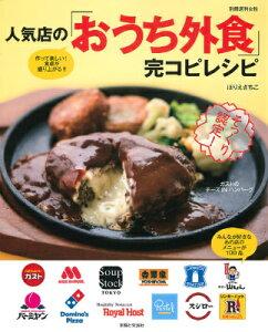 人気店の「おうち外食」完コピレシピ [ ほりえさちこ ]