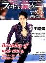 フィギュアスケートマガジン2019-2020(Vol.4) グランプリファイナル特集号 奇跡なんて信 ...