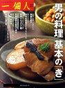 【楽天ブックスならいつでも送料無料】男の料理基本の「き」 [ 一個人編集部 ]