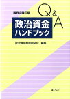 政治資金ハンドブック第5次改訂版 Q&A [ 政治資金制度研究会 ]