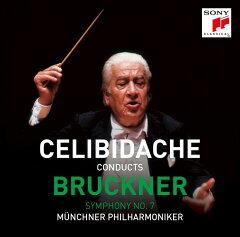 ブルックナー - 交響曲 第7番 ホ長調(セルジュ・チェリビダッケ)