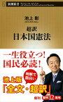 超訳日本国憲法 (新潮新書) [ 池上彰 ]