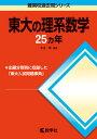 東大の理系数学25カ年第8版 (大学入試シリーズ 704 難関校過去問シリーズ) [ 本庄隆 ]