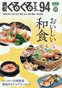 浜松ぐるぐるマップ94保存版 おいしい和食 [ 静岡新聞社 ]