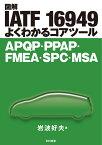 図解IATF 16949 よくわかるコアツール APQP・PPAP・FMEA・SPC・MSA [ 岩波 好夫 ]