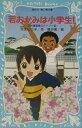 若おかみは小学生! 花の湯温泉ストーリー(1) (講談社青い鳥文庫) [ 令丈 ヒロ子 ]