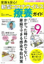 家族も安心! 新型コロナウイルス 療養ガイド (TJMOOK) [ 忽那 賢志 ]