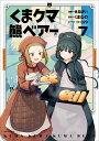 くま クマ 熊 ベアー 7 (PASH!コミックス) [ せ