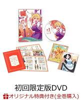 【楽天ブックス限定全巻購入特典】【初回限定版DVD】小林さんちのメイドラゴンS 1(ミニクッション(カンナ))