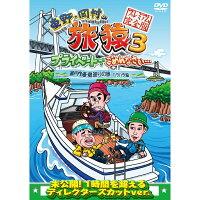 東野・岡村の旅猿3 プライベートでごめんなさい・・・ 瀬戸内海・島巡りの旅 ハラハラ編  プレミアム完全版(仮)