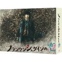 フランケンシュタインの恋 DVD-BOX [ 綾野剛 ]